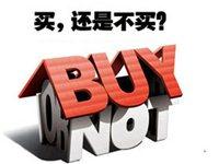 买房政策控制下,买房人应该了解的四大名词,懂了的省下不少麻烦