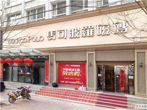 馬可波羅專賣店,國內建陶行業最早品牌化的企業之一!