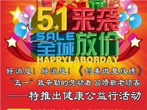 北京创美――众网彩票分院免费招收纹绣,美甲美睫学员
