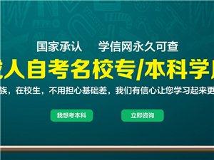 臨朐華仁教育2018年成人高考火熱報名中,報名優惠