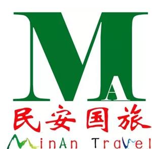 �R朐民安���H旅行社