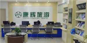 �R朐康�x旅行社有限公司