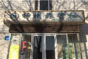 �R朐�h神洲旅行社
