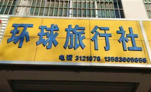 �R朐�h球旅行社