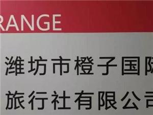 �H坊市�R朐橙子���H旅行社
