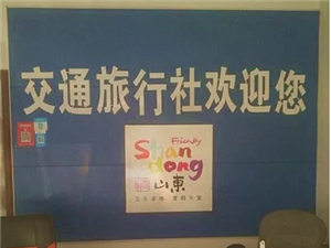 �R朐�h交通旅行社