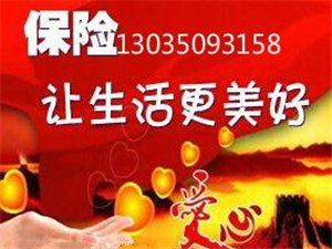 徐州平安保险公司