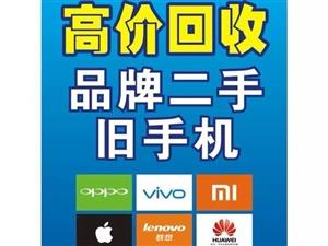 吴江上门高价回收二手苹果oppo华为国产品牌手机
