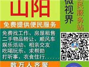 山阳微视界免费便民信息平台
