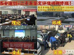 西安二手车鉴定评估师培训报名