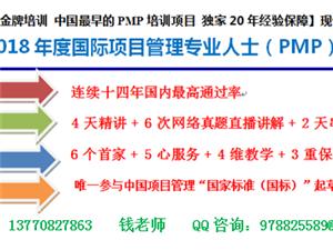 南京PMP 多城市项目管理培训