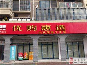 網絡推廣誠找合作伙伴和免費開設分店