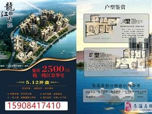 龙江国际现房2580元每平米直接网签立办证