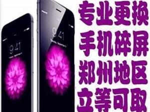 郑州苹果系列7?#40644;?p换总成上门维修