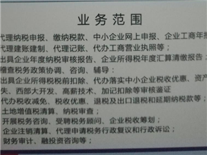盐亭 工商注册  代理记账