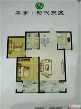 华宇时代东区两居室首付20万单价6750