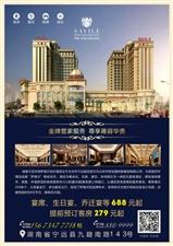 澳门新葡京赌场华贸萨维尔世纪酒店管理有限澳门新葡京赌场