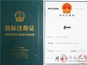 保定商标、版权、专利代办