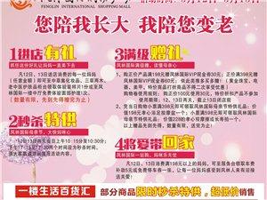 献礼母亲节,凤林国际秒杀特供来袭