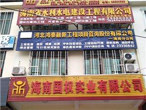 儋州国权家政公司