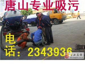 唐山豐潤區清理化糞池0315−−2343936清理