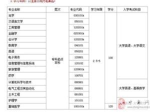 鄭州大學網絡教育18年秋季班招生開始了......
