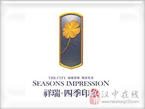 祥瑞·四季映象