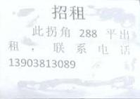 出租新郑北区华祥喜度大厦288平商铺