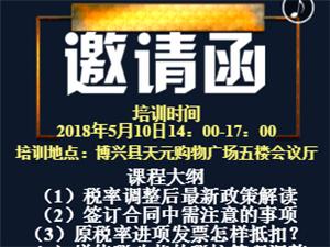 飞皇金税通会计培训学校欢迎您!