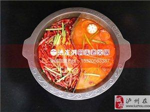 开一家重庆火锅加盟连锁店需要多少钱?投资评估分析!