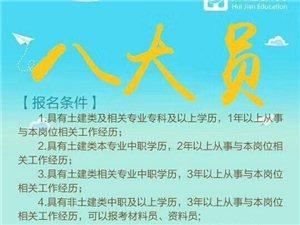 轻松通过八大员考试 就来南京汇建教育
