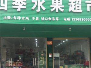 四季水果超市
