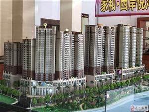 西岸悦湾124平米19楼四房电梯毛坯售75.3万