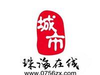 《珠海在线》网站采编运营中心