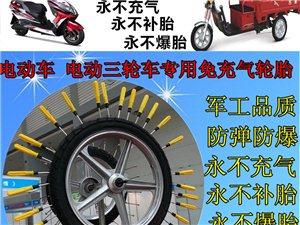 电动三轮车专用免充气轮胎 永不充气  永不补胎