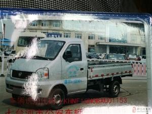 吉卖小型货车