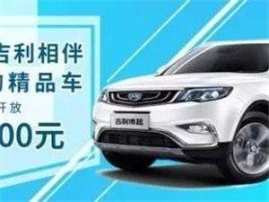 【濮陽恒通】5月19日-20日中石化員工購車節強勢