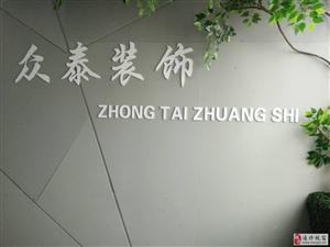 河南众泰装饰工程有限公司通许分公司招聘员工