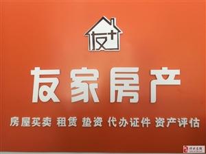 天元・皇家公馆3室1厅1卫120万元