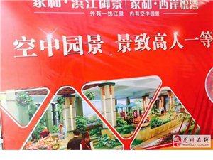 家和西岸悦湾一线江景3房售71.73万元