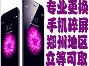 郑州苹果7 7p 8手机?#40644;?#25442;总成主板维修