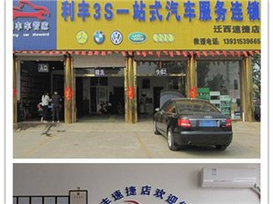 利丰3S一站式汽车服务连锁