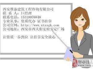 西安雄泰资质代办服务最专业才能让人最信服