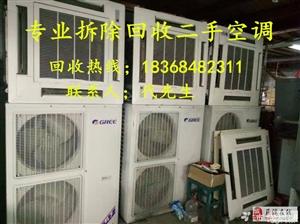 慈溪市免费上门回收批量旧空调二手空调挂饰二手空调等