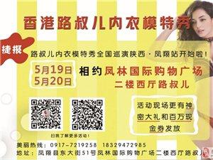 5月19-20日香港路叔儿内衣模特秀全国巡演陕西凤翔站开始啦
