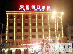榮田假日酒店,令您感受在家一樣的溫馨!