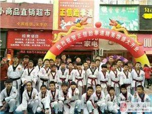 永丰县首家推广大众的专业跆拳道馆