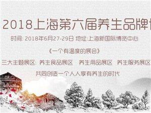 2018-中國艾養生產業品牌博覽會