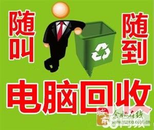 高价上门回收、笔记本、办公电脑、苹果电脑、组装电脑