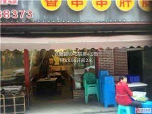 广安城北中心龙马广场带租约门市出售